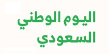 موعد اليوم الوطني السعودي الجديد - مواعيد اليوم الوطني