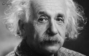 ألبيرت أينشتاين
