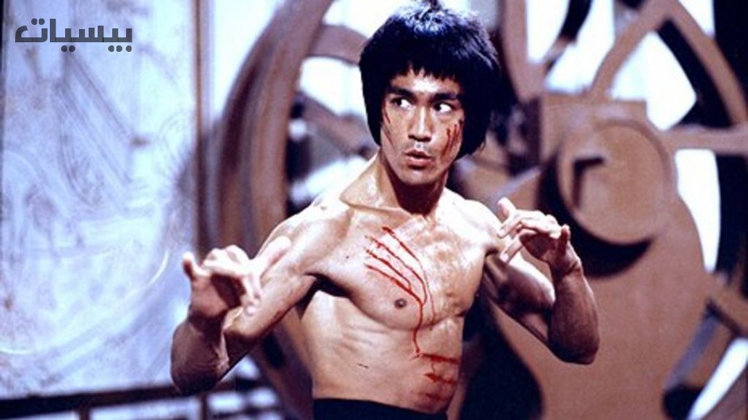 بروس لي : أعظم لاعب كونغ فو على الإطلاق