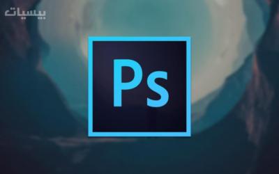 تحميل برنامج فوتوشوب للكمبيوتر خفيف – خطوة بخطوة