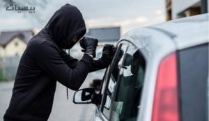 احمي سيارتك من السرقة