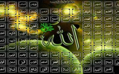 أسماء الله الحسنى الـ99 وشرح معانيها