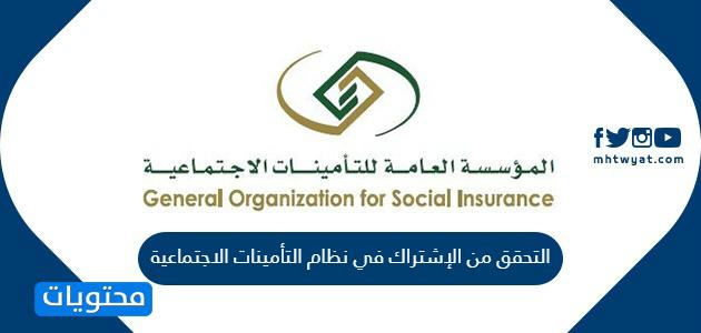 الاشتراك في التأمينات الاجتماعية السعودية