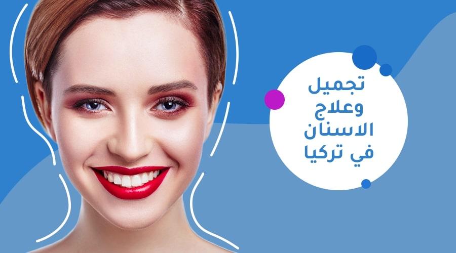 علاج الأسنان في تركيا