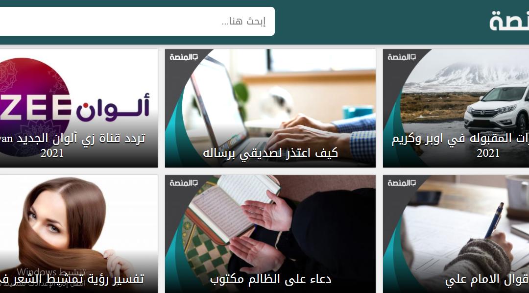 انطلاق موقع المنصة almnsa.com لاثراء المحتوى العربي