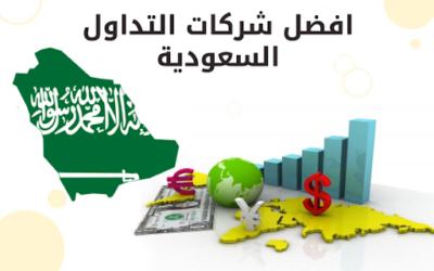 شركات التداول المضمونة والموثوقة في السعودية 2021
