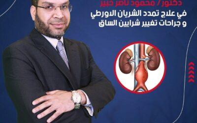 افضل دكتور اوعية دموية
