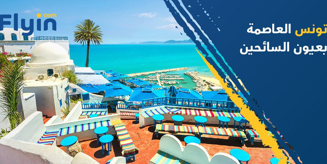 ماذا تعرف عن السياحة في العاصمة التونسية