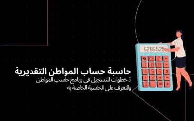 حاسبة حساب المواطن التقديرية | 5 خطوات للتسجيل في برنامج حاسب المواطن والتعرف على الحاسبة الخاصة به